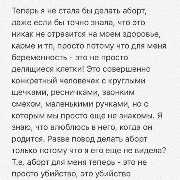 Во время второй беременности Мэри Шум рассказала, почему Артем Морозов уговаривал её сделать аборт