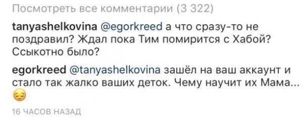 Егор Крид упрекнул маму в неправильном воспитании двоих детей