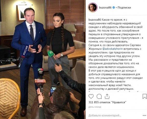 Виктория Боня призвала не доверять адвокату Сергею Жорину