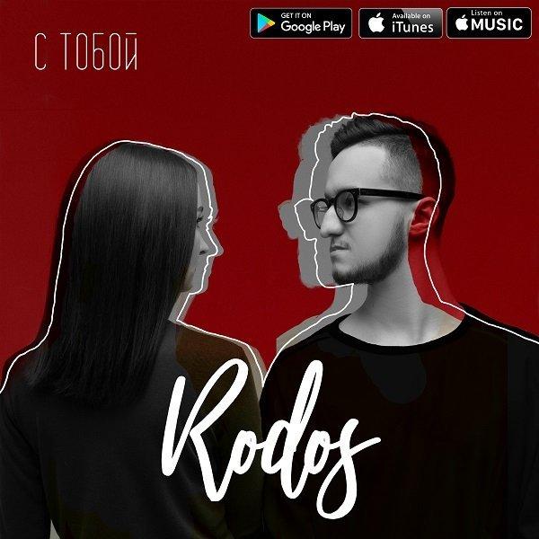 Музыкант Rodos раскрыл секрет происхождения своего имени