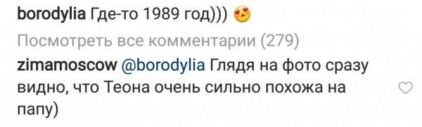 Муж Ксении Бородиной забавно прокомментировал её снимок в детстве