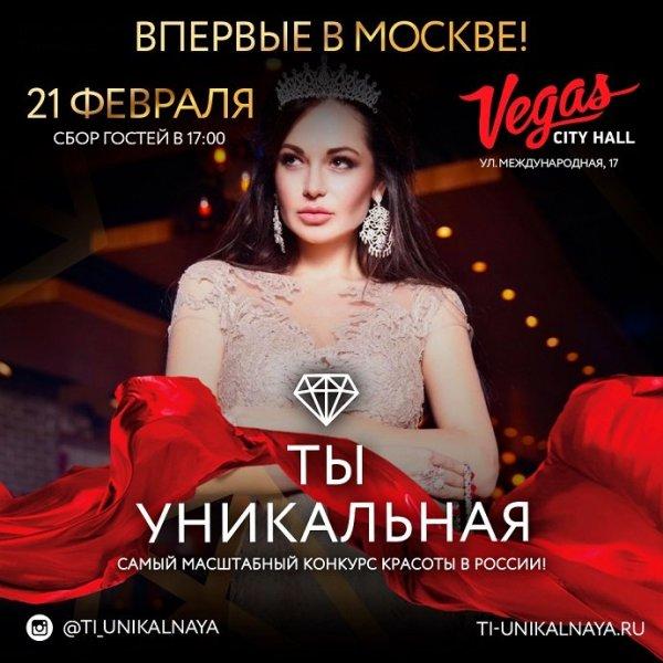 Ольга Демьянова собрала самых уникальных девушек России на конкурсе красоты