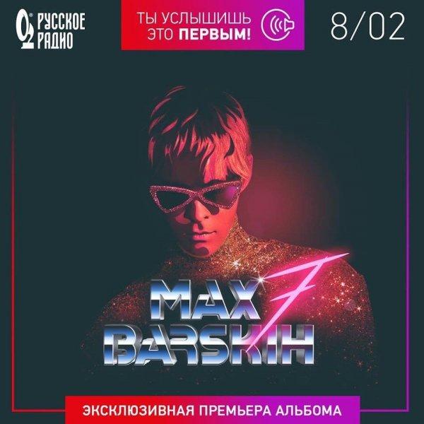 """Макс Барских представил новый альбом """"7"""""""