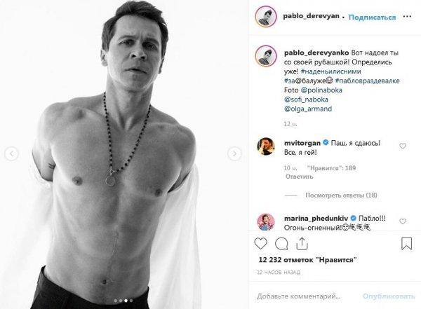 Максим Виторган сделал неожиданное признание о своей ориентации