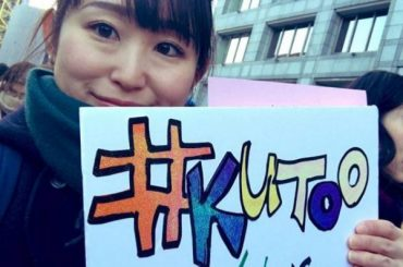 #MeToo Asian fashion: Japanese launched a campaign against the high heel shoes