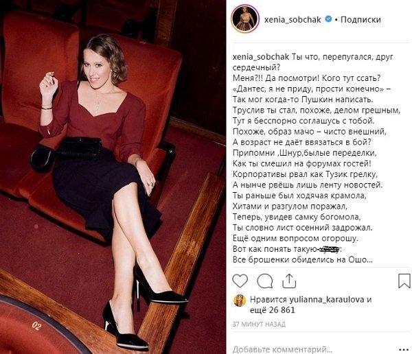 Ксения Собчак призналась, что она  «самка богомола»
