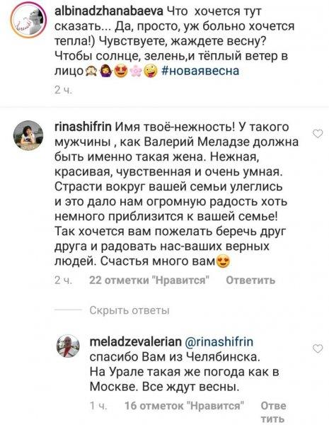 Валерий Меладзе неожиданно начал общение с подписчиками жены Альбины Джанабаевой
