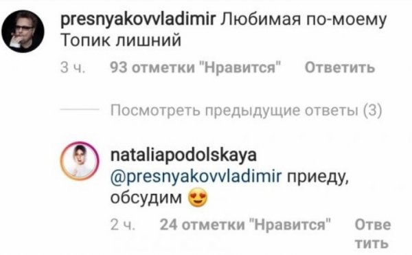 Владимир Пресняков предложил Наталье Подольской выйти на сцену голенькой