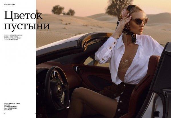 """Цветок пустыни"" Оксана Клочкова появилась на страницах L'Officiel"