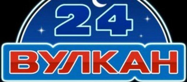 Клуб Вулкан 24 с наилучшими развлечениями круглосуточно