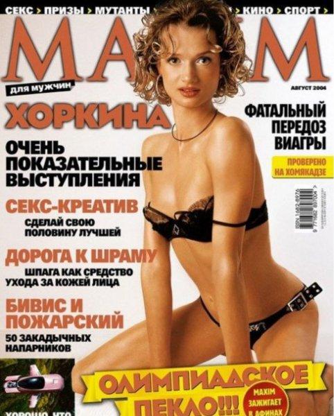 В Сети появились пикантные кадры голой Светланы Хоркиной
