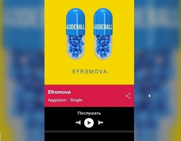 Певица Efremova презентовала новый трек