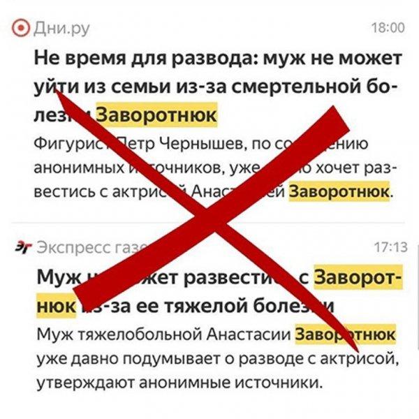 Родные Анастасии Заворотнюк прокомментировали сообщения о её смерти