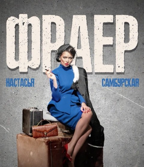 Настасья Самбурская дала вторую жизнь хиту Михаила Круга