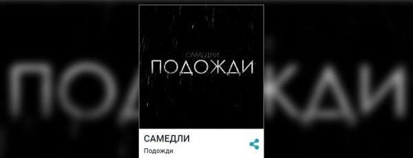 Новый трек САМЕДЛИ обещает стать хитом